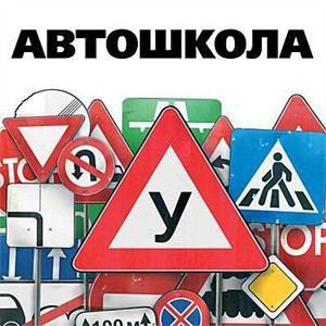 Автошколы Полевского