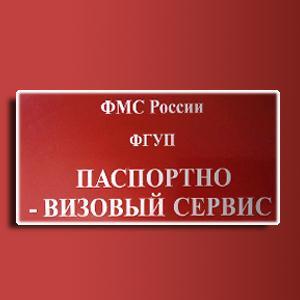 Паспортно-визовые службы Полевского