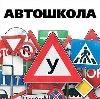 Автошколы в Полевском