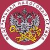 Налоговые инспекции, службы в Полевском