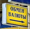 Обмен валют в Полевском