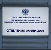 Отделения полиции в Полевском