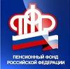 Пенсионные фонды в Полевском