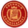Военкоматы, комиссариаты в Полевском