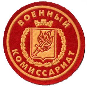Военкоматы, комиссариаты Полевского