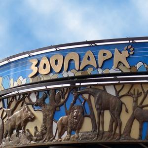 Зоопарки Полевского